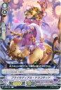 プライモディアル・ドラコキッド V-EB04/051 C 【カードファイト!! ヴァンガード】ギアクロニクル