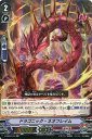 【カードファイト!! ヴァンガード】 V-EB06/015 RR ドラゴニック・ネオフレイム (かげろう)