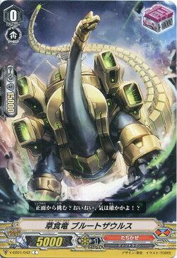 草食竜 ブルートザウルス V-EB01/042 C 【カードファイト!! ヴァンガード】たちかぜ