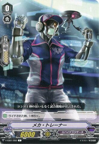 メカ・トレーナー V-EB01/050 C 【カードファイト!! ヴァンガード】スパイクブラザーズ