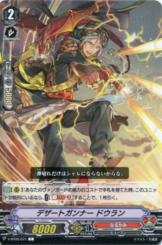 【カードファイト!! ヴァンガード】V-BT05/071 C デザートガンナー ドウラン (なるかみ)