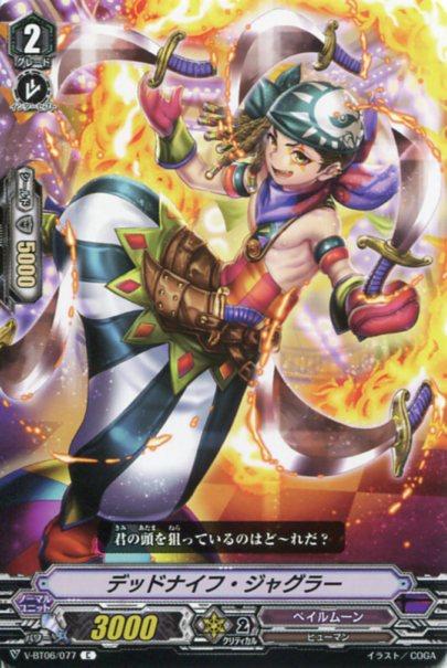 【カードファイト!! ヴァンガード】V-BT06/077 C デッドナイフ・ジャグラー (ペイルムーン)