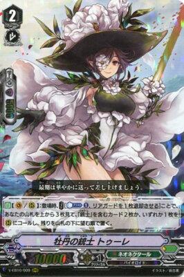 【カードファイト!! ヴァンガード】V-EB10/009 RRR 牡丹の銃士 トゥーレ(ネオネクタール)