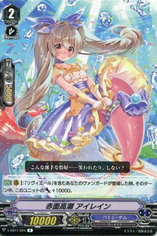 【カードファイト!! ヴァンガード】V-EB11/024 R 赤面高潮 アイレイン(バミューダ△)