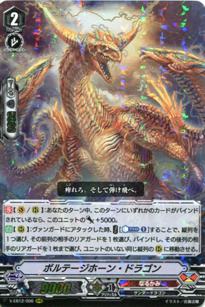 トレーディングカード・テレカ, トレーディングカードゲーム !! V-EB12006 RRR ()