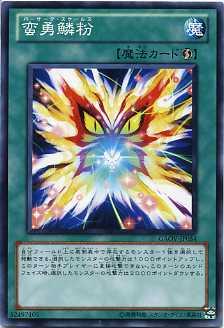 蛮勇鱗粉(バーサーク・スケールズ) ノーマル  GAOV-JP054 【魔法カード】 【遊戯王カード】
