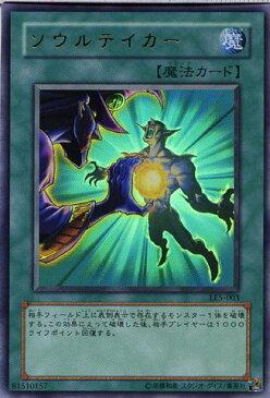 ソウルテイカー ウルトラレア LE5-003 遊戯王シングルカード