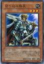 じぃぱわーず楽天市場支店で買える「切り込み隊長 ノーマル 【遊戯王カード】SD17/YSD/DB12」の画像です。価格は30円になります。
