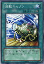 波動キャノン ノーマル 【魔法カード】【遊戯王カード】EE1/SD18/DB12