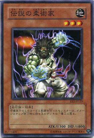 伝説の柔術家 ノーマル EE2-JP129 【遊戯王カード】