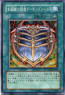 剣闘獣の闘器デーモンズシールド ノーマル PTDN-JP060 【遊戯王カード】