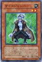 サイコジャンパー ノーマル CSOC-JP023 地属性 レベル2 【遊戯王カード】