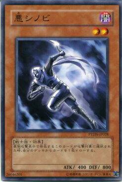 悪シノビ ノーマル PTDN-JP028 【遊戯王カード】