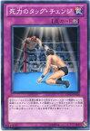 死力のタッグ・チェンジ ノーマル DP10-JP028 【遊戯王カード】