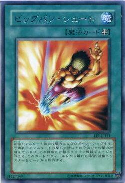 ビッグバン・シュート レア EE1-JP141 【遊戯王カード】薄いキズあり。