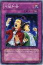 不協和音 ノーマル DT07-JP047 【遊戯王カード】