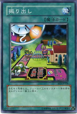 振り出し ノーマル EE3-JP104 【遊戯王カード】【魔法カード】
