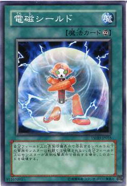 電磁シールド ノーマル TSHD-JP055 【遊戯王カード】