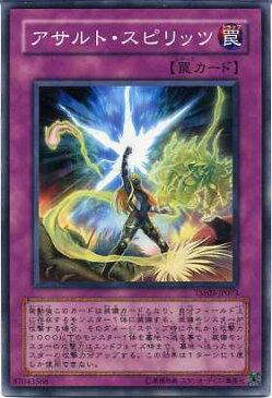 アサルト・スピリッツ ノーマル TSHD-JP073 【罠カード】【遊戯王カード】