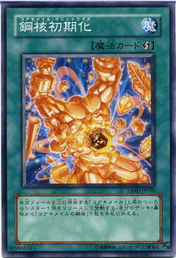鋼核初期化(コアキメイル・イニシャライズ) ノーマル TSHD-JP058 【遊戯王カード】