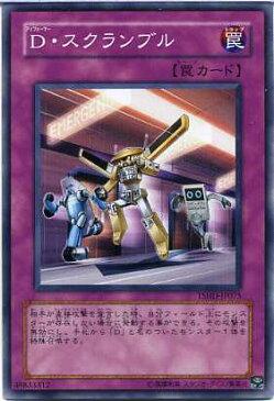 D・スクランブル ノーマル TSHD-JP075 【遊戯王カード】
