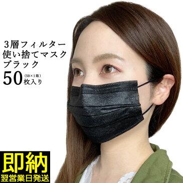 黒マスク 使い捨て 50枚 【あす楽対応 14時までの注文で国内から即日出荷】【土日祝も発送】 不織布 ブラック