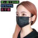 黒マスク 不職布マスク 50枚 +1枚 4パック(204枚) BFE99% 【 あす楽 対応 平日13時までの注文で 国内 から 即日 出荷】【 送料無料 】 不織布 使い捨て ブラック いつもの マスク 黒 ふつう〜やや 大きめ サイズ