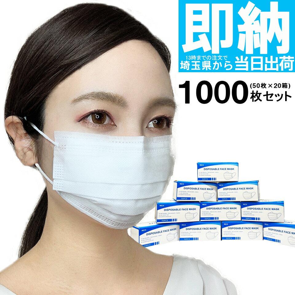 【数量限定☆1セット】訳あり マスク 不織布タイプ 1000枚 ( 50枚 × 20箱 ) セット (白)【即納】