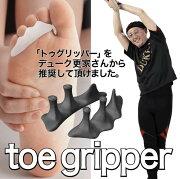 トゥグリッパー デューク バランス サポート 外反母趾
