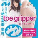 【送料無料】トゥグリッパー(toe gripper)デューク更家 推奨 指間パット 足指を刺激しカラ ...