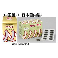 NAT(エイエヌティー)+日本国内GMP認定工場製の新GPT・アント(アリの粉末)各1箱セットあなたの蟻粉末は栄養機能食品ですか?