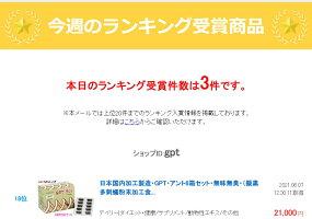 祝!ランキング入り特価「GPT・アント」日本国内加工製造GMP認定工場製・栄養機能食品・擬黒多刺蟻粉末【賞味期限2024.05】エイエヌティー+VB6