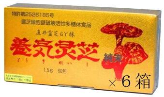 直井霊芝・養気霊芝純末(100%)パワフル健康食品