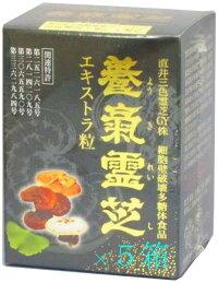 新・直井霊芝GY株使用・養気霊芝エキストラ粒(270粒)パワフル健康食品