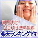 【期間限定】セール290円!洗顔石鹸【楽天ランキング】1位獲得!手作り生洗顔石鹸 無添加石鹸・自然派...