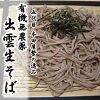 五代目本田屋繁生蕎麦