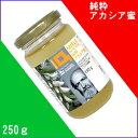 イタリア産純粋100% アカシアはちみつ 無添加蜂蜜アカシアはちみつ 250g純粋アカシア蜂蜜100%【...