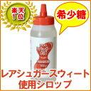 希少糖シロップ/レアシュガーシロップレアシュガースウィート50%含有甘さは砂糖の約80%程度【3...