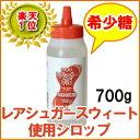 希少糖レアシュガースウィート使用ビオネレアシュガーオリゴ700g【シロップ】5,500円以上送料無料