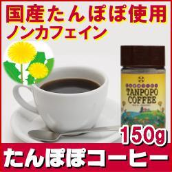 たんぽぽ コーヒー インスタント タンポポ カフェイン