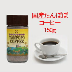 たんぽぽコーヒー 国産 150g インスタント たんぽぽ茶、タンポポコーヒー、たんぽぽ珈琲、お徳用、ノンカフェイン、カフェインレス、タンポポ茶、たんぽぽコーヒー 母乳、無添加、