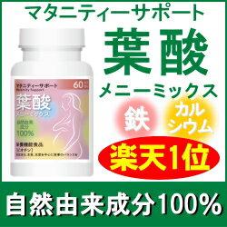 自然由来葉酸使用!成分はすべて無農薬・天然成分100%!妊娠中・授乳中に安心の葉酸 サプリ葉...