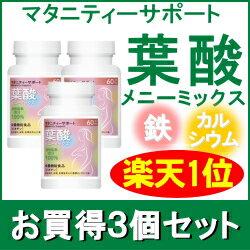 葉酸 サプリメント 葉酸メニーミックス【お得3個セット】60粒×3(約3ヶ月分)妊娠中の無添加…