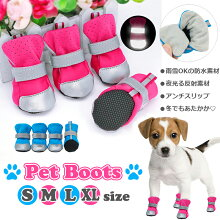 犬用ブーツ犬用靴ドッグシューズドッグブーツ防水防寒暖かい雨用ブーツ雨用靴光る反射安全安心滑り止めピンクブルーXSSML