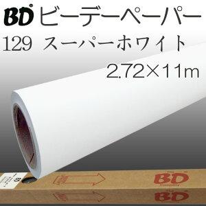 BDペーパー撮影用背景紙2.72m×11mバックペーパーロール