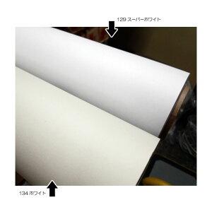 BDペーパー撮影用背景紙2.72m×11mBD129スーパーホワイトバックペーパーロールバック紙