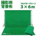 撮影用背景布3m×6m布バックスタジオ大型全身撮影用バックシート《グリーン・緑》