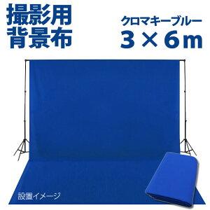 撮影用背景布3m×6m布バックスタジオ大型全身撮影用バックシート《ブルー・青・クロマキー》