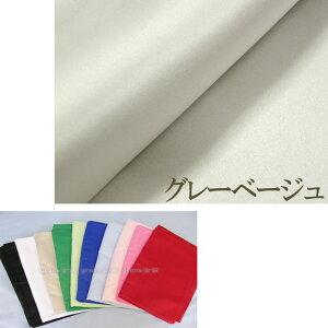 撮影用布バックサテン1.4×3m光沢感を抑えたマットサテン布単色3mグレーベージュ