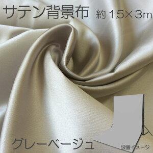 撮影用布バックサテン1.5×4mスタジオ大型全身撮影用光沢感を抑えたマットサテン布単色4m